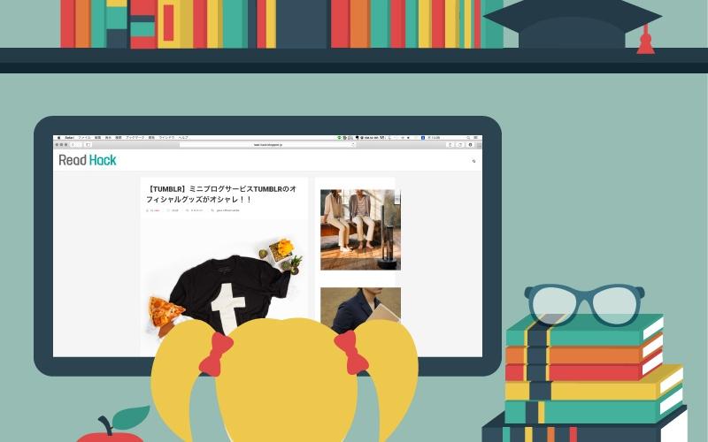 リードの新ブログ「Read Hack」を公開しました!