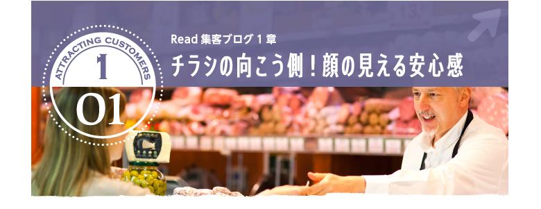 【Blog1-1】チラシの向こう側!顔の見える安心感