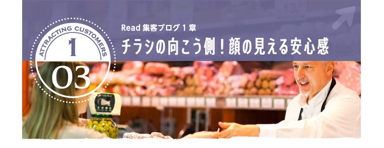 【Blog1-3】チラシの向こう側!顔の見える安心感