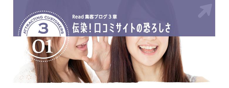 【Blog3-1】伝染!口コミサイトの恐ろしさ