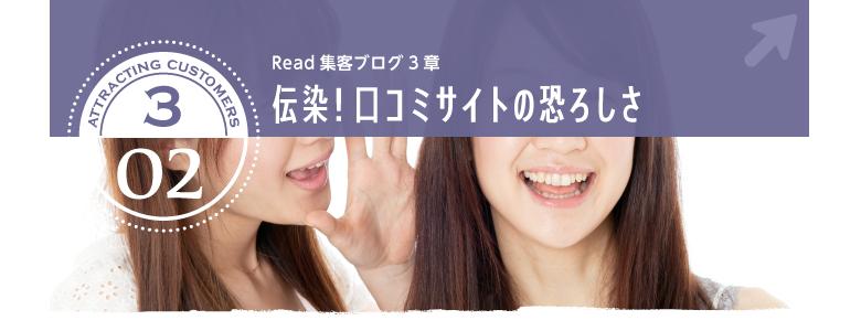 【Blog3-2】伝染!口コミサイトの恐ろしさ