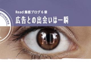 【Blog6-1】 広告との出会いは一瞬