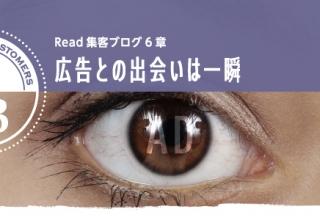 【Blog6-3】 広告との出会いは一瞬