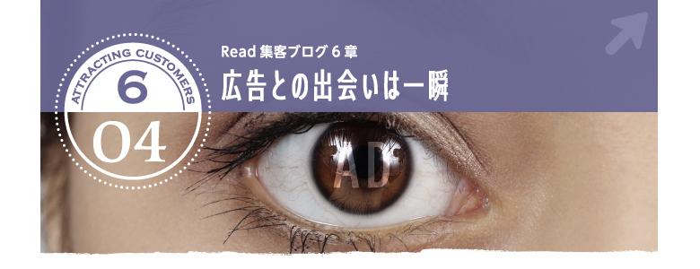 【Blog6-4】 広告との出会いは一瞬